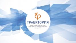 Logo of Фонд «Траектория»